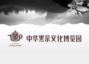 创新者品牌设计/中华黑茶文化博览园