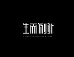 弘弢 . 字研 | 2017年字型设计第八卷