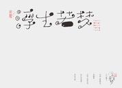 《中国人写中国字》系列