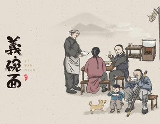 奥驰出品|義碗面 • 重庆传统面食的时代新演義