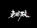 壹柒年捌月份书写字体(贰)