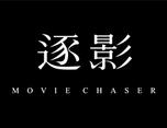 逐影 | Movie Chaser
