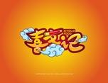 喜友记-冷吃系列插画设计