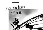 杭州无形迹设计出品/一子文化