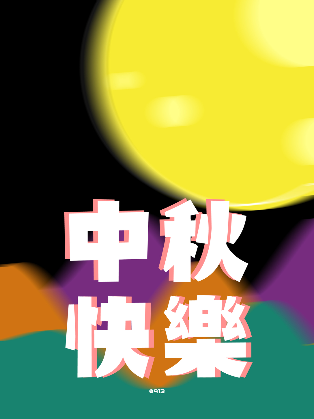 长沙&创意组织做味搞海报设计文章v文章机械1000图片