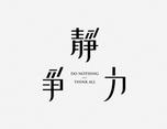 標準字設計 / Logotype / Typography II