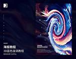 3D蓝色漩涡海报教程