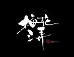 12月份书法字体(壹)