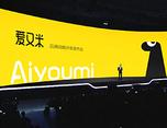爱财集团爱学贷全新品牌升级(爱又米)paton brand
