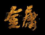 白墨-黄陵野鹤-武侠系列之致金庸