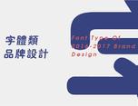 字体品牌 小集