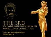 第三届维也纳约翰斯特劳斯国际音乐舞蹈大赛