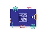 空谷幽兰-文化中心品牌设计