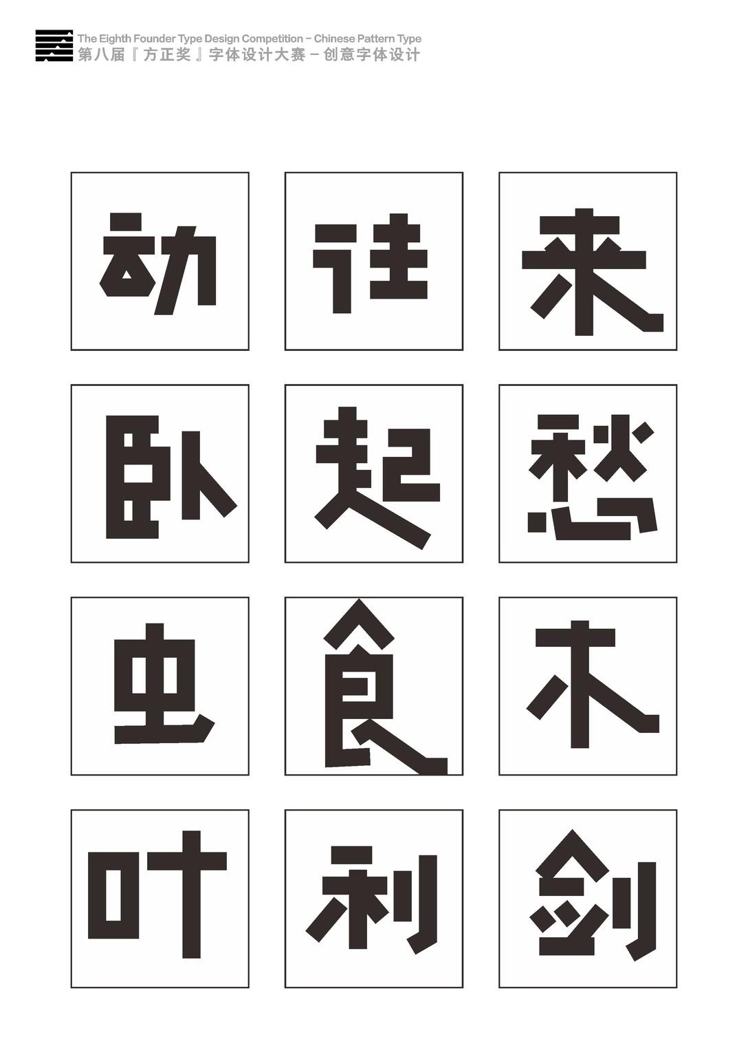 方正第八届字体大赛参赛作品 作品名称 南仓体