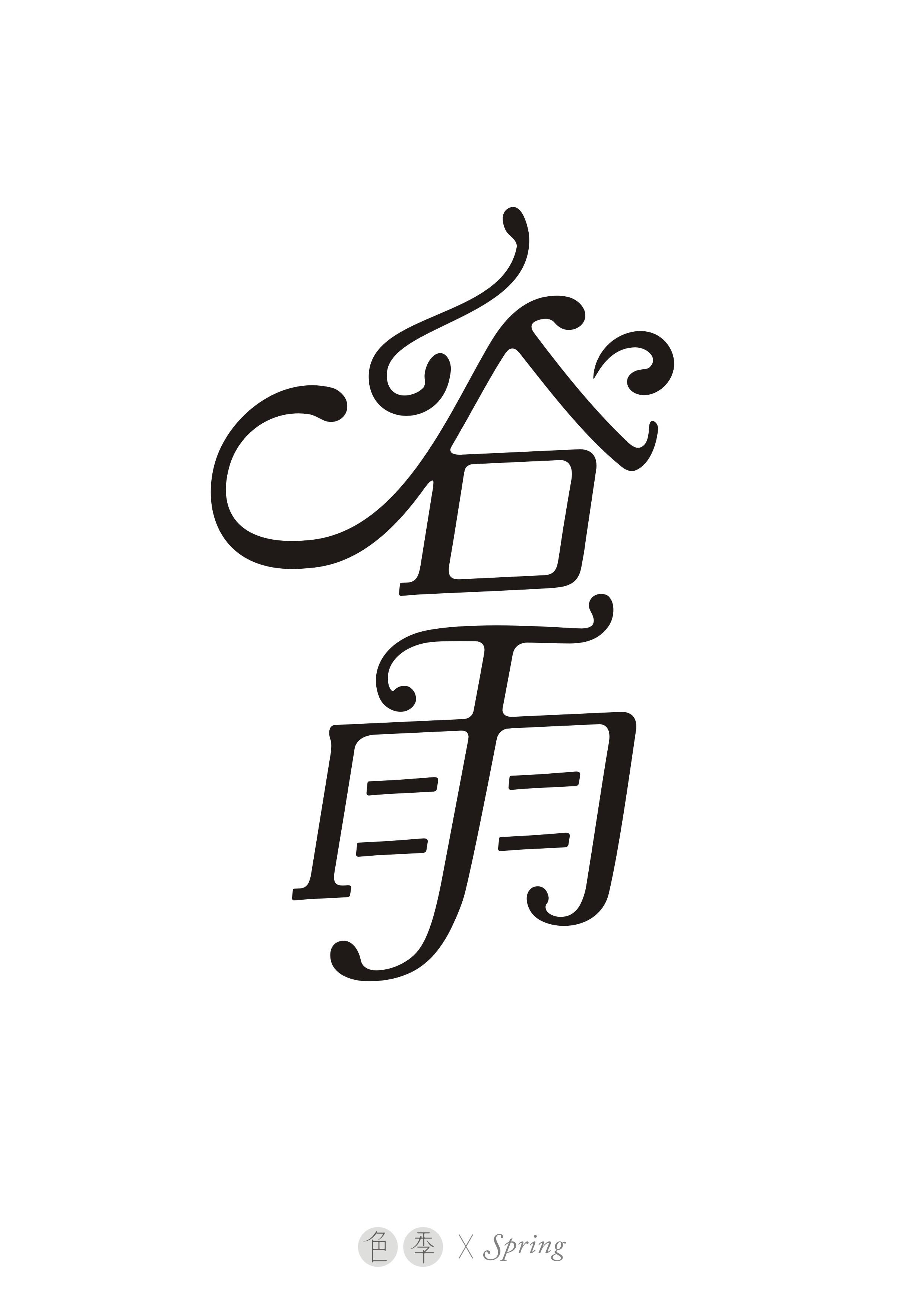 英文花体笔画与汉字结合尝试 二十四节气字体设计