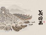 奥驰出品 義碗面 • 重庆传统面食的时代新演義