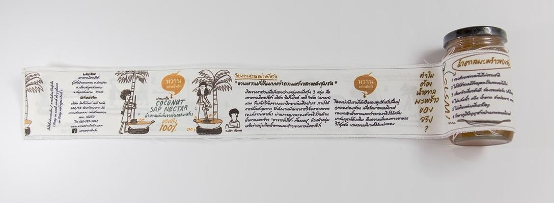 椰子糖包装设计北京海淀区达内学平面设计找工作图片