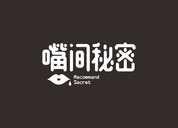创新者品牌设计/品牌字体设计(二)