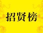 蓝色盛火上海公司开疆扩土,寻找开国大将!