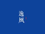弘弢字研 | 逸风雅集