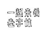 尤瑞字体设计—老字体