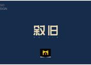字体百日集-第四季