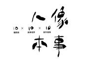 字&标识收集(二十四)