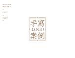 手写LOGO | 案例分享