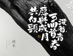 枯木与汉字-鲲出手书