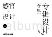 艺人专辑设计 —— 感官品牌设计合辑