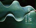 武汉首家民国主题餐厅——花夕拾山珍私厨