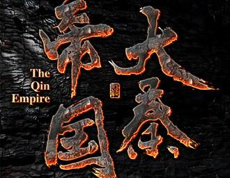 黄陵野鹤-白墨广告-给《悟空传》的黄陵野鹤体