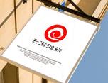 北京云游鸿旅科贸有限公司标识设计 古一设计出品