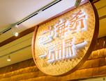 云海肴云南菜品牌VIS、室内设计整体升级