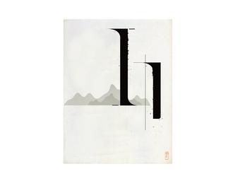 老朱造字-朱日能-汉字感悟探究系列之六月集(一字禪)
