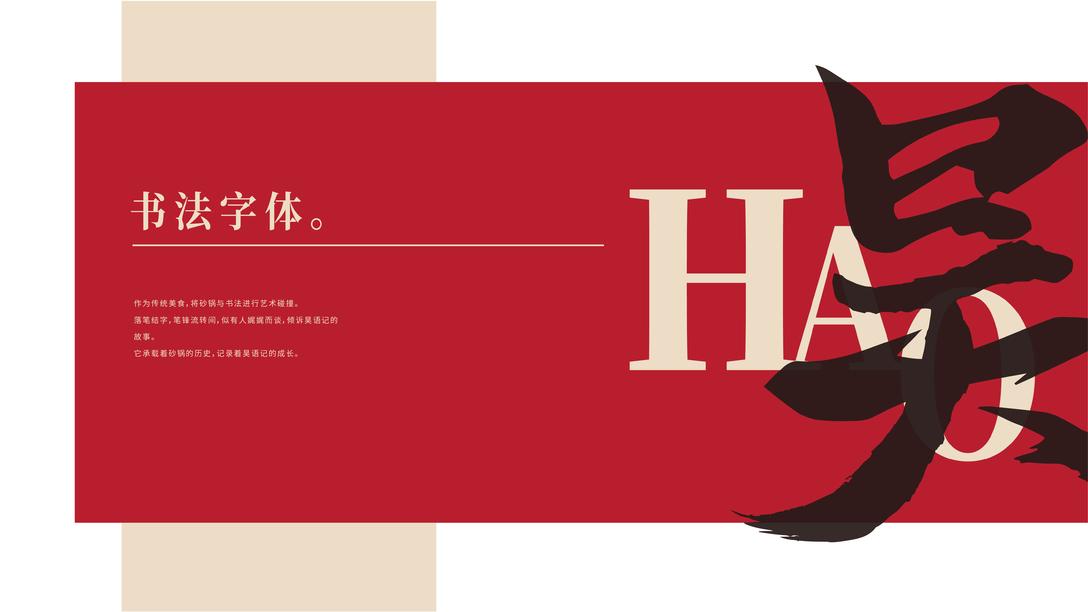 格诚品牌设计设计图铺装80修小吃店平米图片