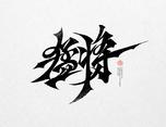 4月份手绘字体(壹)