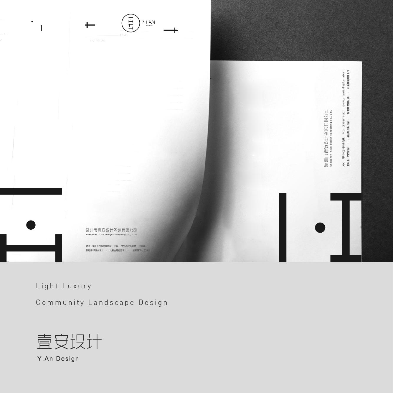 深圳壹安设计咨询品牌视觉形象设计