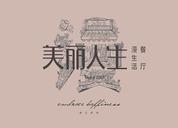 新餐饮品牌设计-停下来与心灵对话【美丽人生】(二)