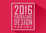 2016包装设计回顾