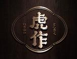 Lucky Design | 虎作居酒屋