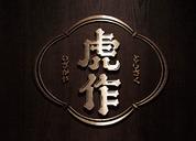 Lucky Design   虎作居酒屋
