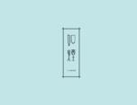 弘弢 . 字研 | 2017年字型设计第六卷
