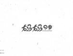 197DESIGN—字设