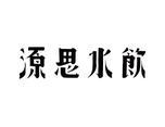 小刺猬 | 字體設計  老字体复刻合集