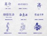 Typography-壹