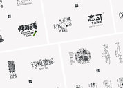 2016商业字体设计总结