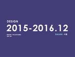 #2016回顾集# 2015-2016 品牌及包装