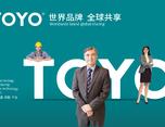 奥驰出品 | TOYO • 世界品牌全球共享
