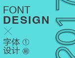 字体设计2017